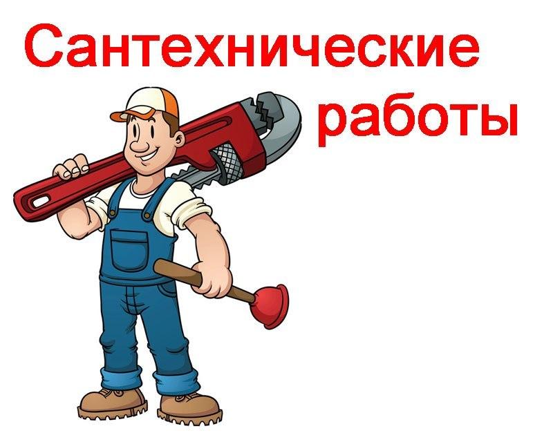 Сантехнические работы Владивосток