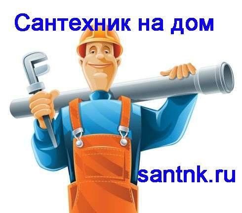 Сантехник Владивосток